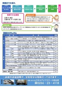募集チラシ(岡谷実践)20170810_ページ_2