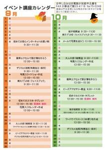 講座カレンダー(2017.9)_ページ_2