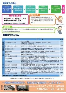 募集チラシ(岡谷基礎)20171110_ページ_2
