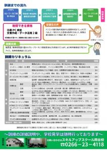 募集チラシ(岡谷実践)説明会入り_ページ_2
