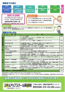 募集チラシ(伊那基礎)20180308説明会付き_ページ_2