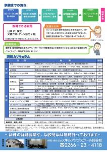 募集チラシ(岡谷実践)説明会付き20180308_ページ_2
