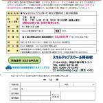 資格取得講座(日商PC文書)令和2年2月開講-3_ページ_1
